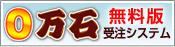 無料で使えるBtoB WEB受注システム,0万石受注システム,0円,Free